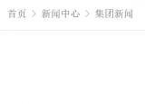 中國出版集團有限公司2022年校園招聘公告已出!11月2日前可報名