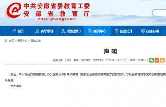 警惕!安徽省教育厅发布声明!切勿上当受骗