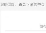 有编制!芜湖市第四人民医院招聘工作人员1名