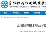 合肥經濟技術職業學院招聘專職輔導員3人,10月31日截止