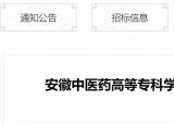 芜湖市中医医院招聘紧缺专业编内工作人员13人!10月13日起报名