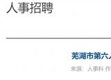 芜湖市第六人民医院编内招聘7人!10月11日截止