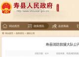 淮南招聘消防队员43人,10月27日报名截止