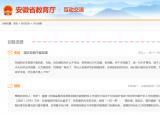 网友反映芜湖学生国庆放假不能回家 安徽省教育厅回复