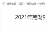 18万元年!芜湖两所国企招聘9人,10月11日截止