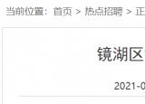 芜湖一卫生服务中心招聘1人,10月31日截止