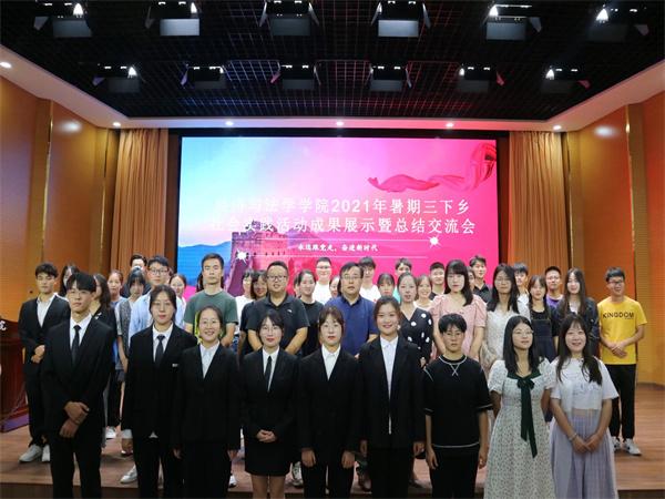 经济与法学学院2021年暑期三下乡社会实践活动成果展示暨总结交流会
