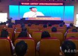 芜湖高级职业技术学校收看别开生面的新学期公开课