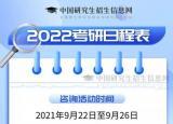 2022年考研报名今日正式开始 截止时间10月25日