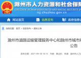 有编制!滁州市两所单位共招聘12人,10月18日起报名