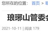 滁州一单位招聘城管协管员2名,大专学历可报