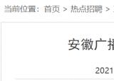 安徽广播电视大学芜湖市分校编外招聘2人,10月15日报名截止