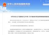 中共中央办公厅、国务院办公厅印发了《关于推动现代职业教育高质量发展的意见》