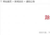 滁州中西医结合医院招聘编外工作人员2名,11月4日报名截止