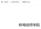 蚌埠技师学院招聘6名编制内教师,10月25日起报名