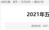 蚌埠一國企招聘工作人員12名,10月29日報名截止