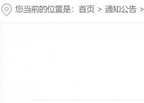 芜湖经开区一单位招聘工作人员2名,10月18日起报名!