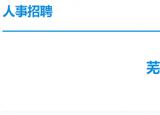 芜湖市第一人民医院招聘工作人员4名,10月25日报名截止