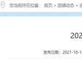 蚌埠固镇县招聘辅警44人,10月29日报名截止