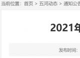 蚌埠一国企招聘工作人员12名,10月29日报名截止