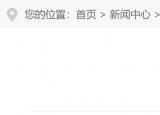 芜湖南陵县医院招聘64人,10月20日报名截止