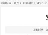 享受安家和生活补贴!蚌埠五河县引进优秀教育人才14名
