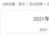 大专可报!芜湖市一单位招聘5名工作人员,10月29日报名截止