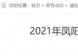 滁州凤阳一单位招聘3人,10月29日报名截止