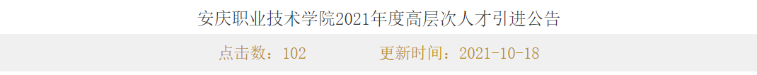 安庆职业技术学院发布2021年高层次人才引进公告