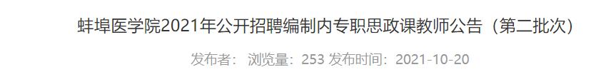 有编制!蚌埠医学院招聘专职思政课教师3人