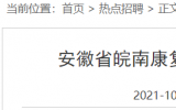 安徽省皖南康复医院(芜湖市第五人民医院)招聘25人,10月22日报名截止