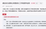 合肥网友建议幼儿园禁止收集家长职务信息!官方回复