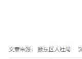 10月29日截止!阜阳颍东区司法局补录公益性岗位人员3人