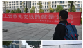 安徽中医药大学开展防诈骗安全宣传周活动