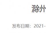151个!滁州市补录基层特定岗位,10月28日报名截止