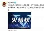 南京航空航天大学一实验室爆炸 造成2人死亡9人受伤