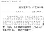 芜湖一卫生服务中心招聘医师1名,临床医学专业专科可报