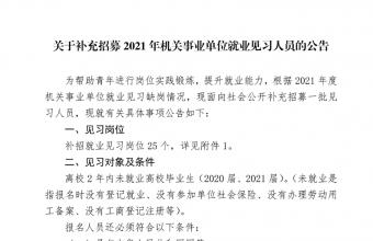 仅限1天报名!蚌埠市补充招募25个就业见习岗位