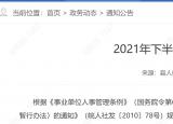 事业编制!滁州定远县招聘10人!