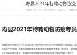 淮南寿县招聘动物防疫专员20名,寿县户籍可报