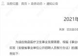 105人!滁州定远县总医院公开招聘
